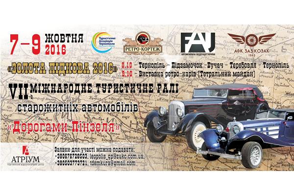 Жовтень у Тернополі розпочнеться з проведення фестивалю ретро-автомобілів