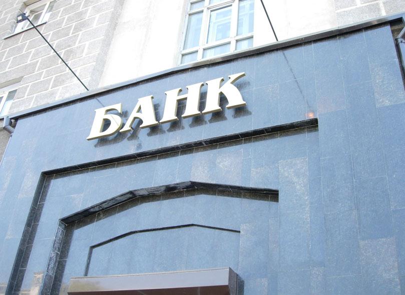 Банки, які найактивніше втікали з ринку кредитування населення в минулому році