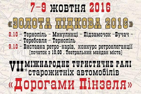 Тернополян запрошують на ретрофестиваль «Золота підкова-2016»