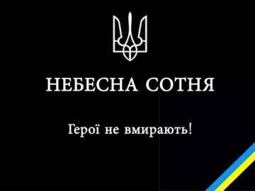 У Тернополі вшанують Героїв Небесної Сотні