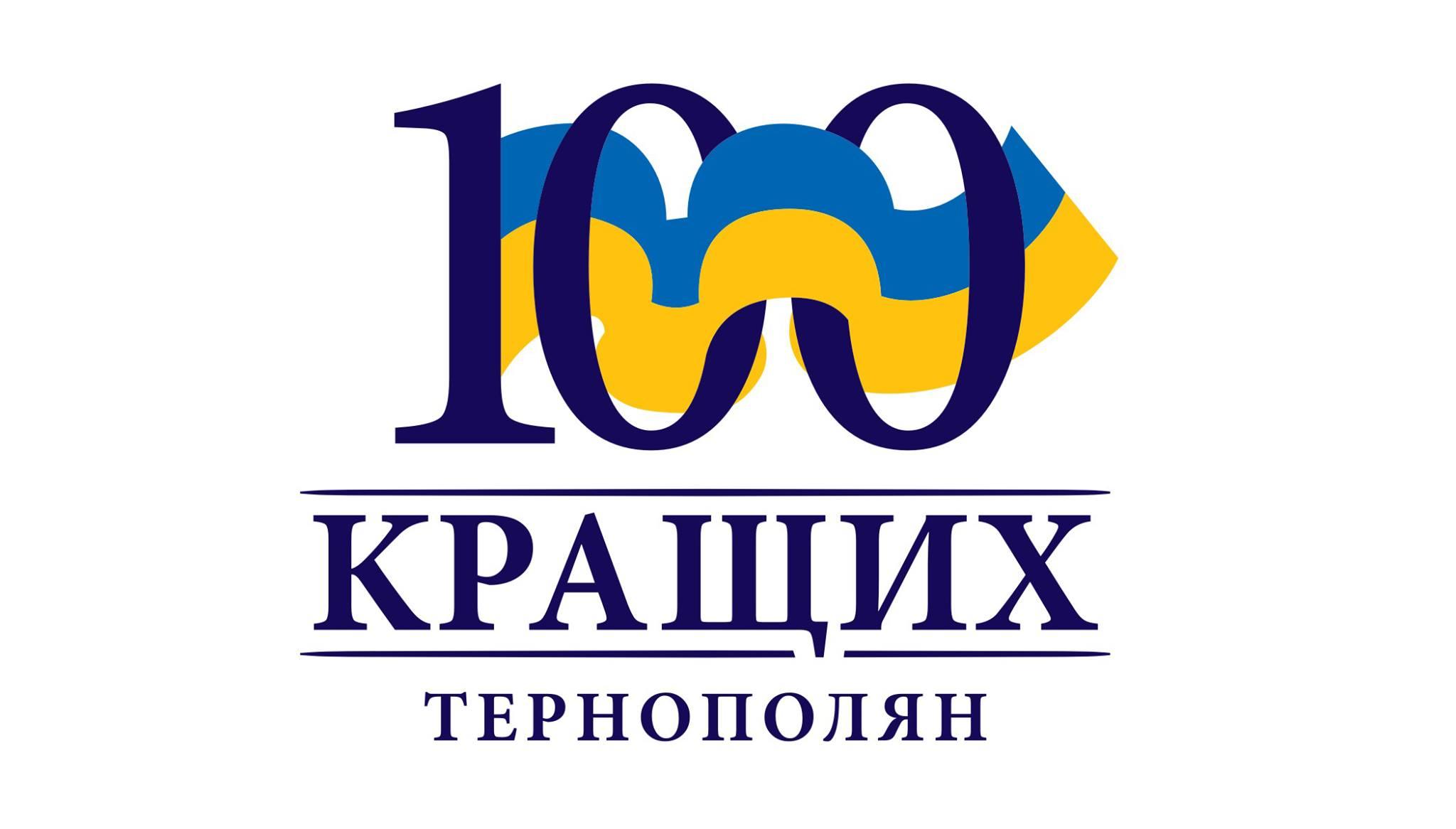 Перші результати народного праймерізу «100 кращих тернополян»