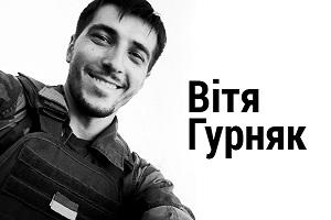 Віктора Гурняка нагороджено Бронзовим хрестом за врятування життя військовиків