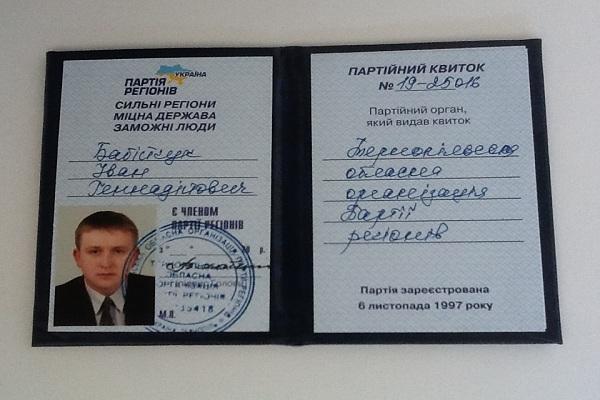 На Тернопільщині колишній регіонал очолить апарат ОДА?