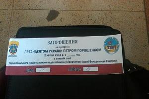 Зустріч з Президентом України у Тернополі коштувала 20-50 грн