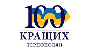 """Організатори про """"100 кращих тернополян"""""""