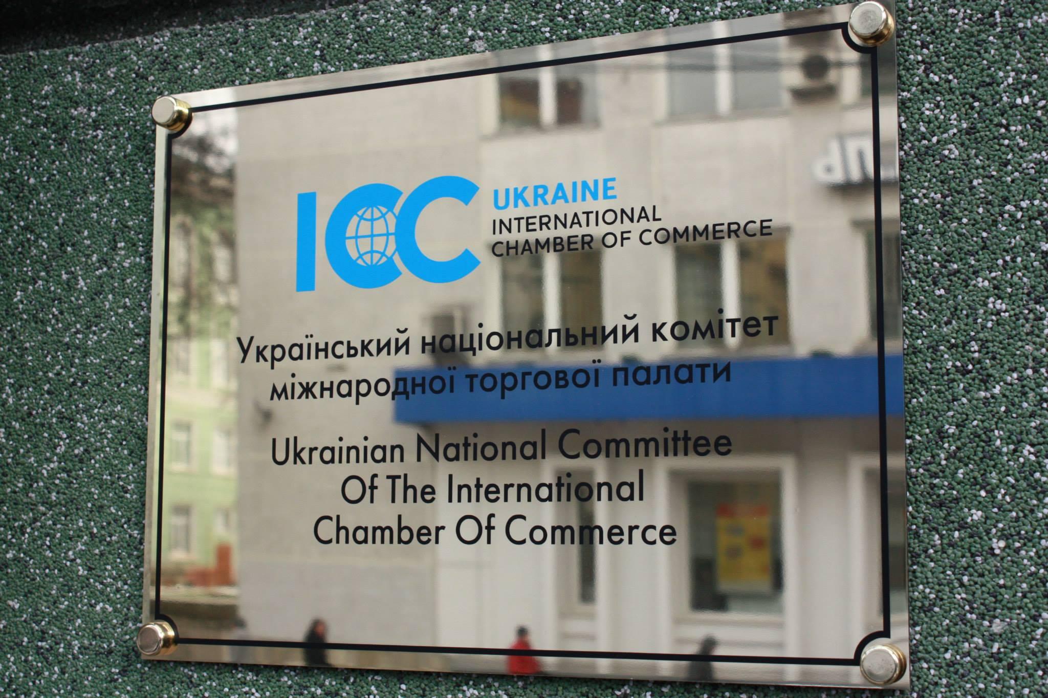 В Тернополі відкрився офіс Представництва ICC Ukraine (ФОТО)