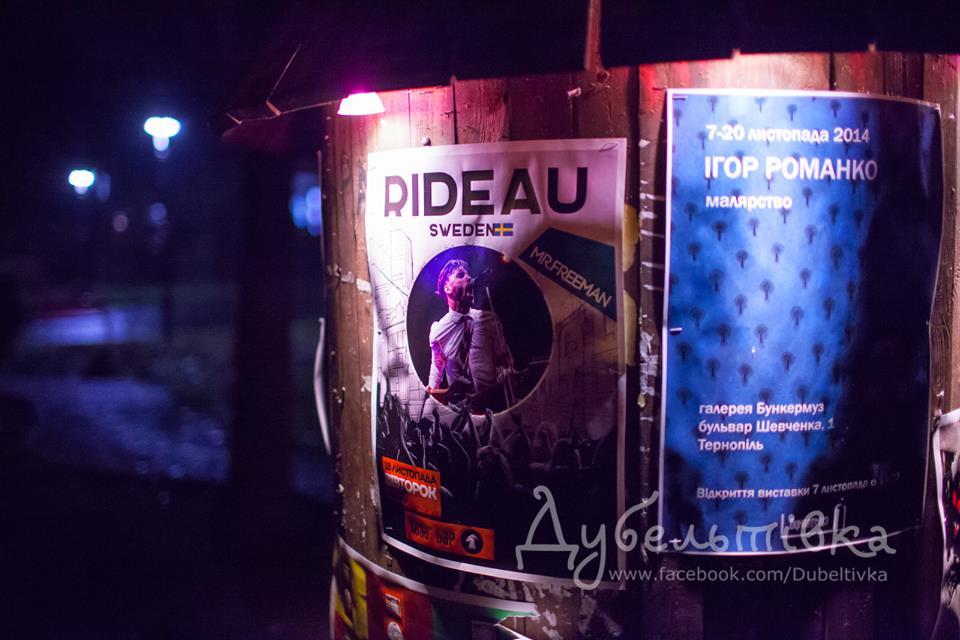 Шалені шведи RIDEAU зіграли концерт в Тернополі! (ФОТО)