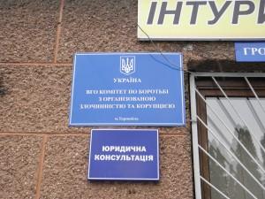 Афери зі збором коштів для АТО в Тернополі (документи)