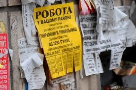 В Тернополі стрімко росте безробіття