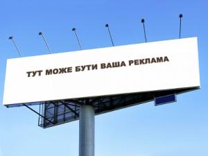 У центрі Тернополі буде менше реклами на біл-бордах