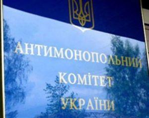 Антимонопольний комітет припинив антиконкурентні дії 5 міських рад Тернопільщини