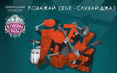 Джазові виконавці безкоштовно виступлять для тернополян у Катедрі