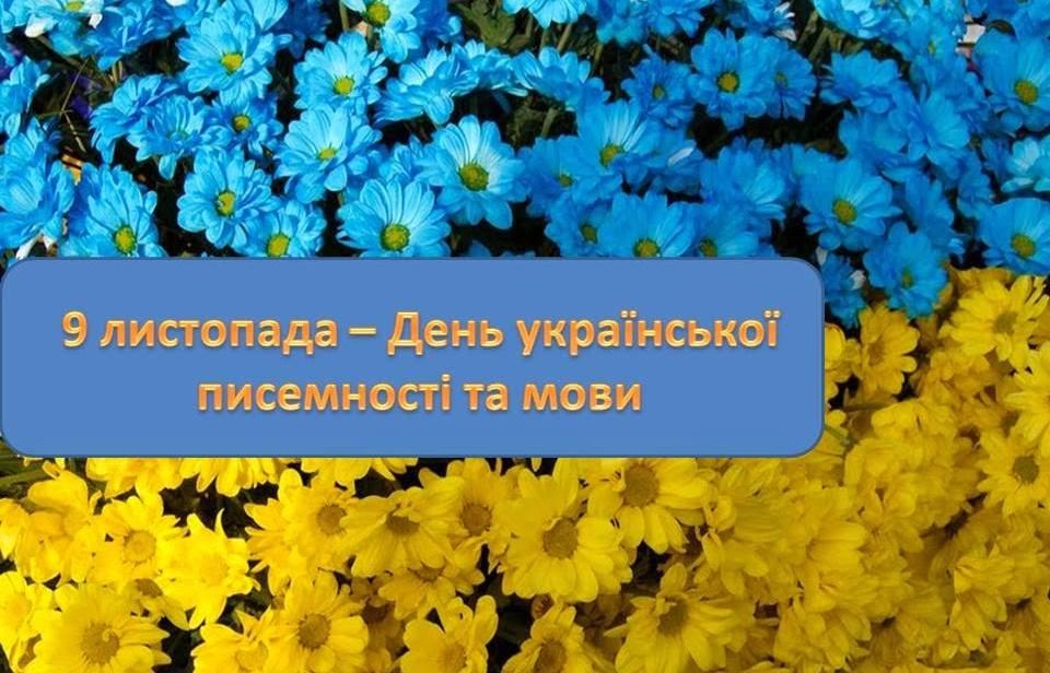 Сьогодні  відзначаємо День української писемності та мови